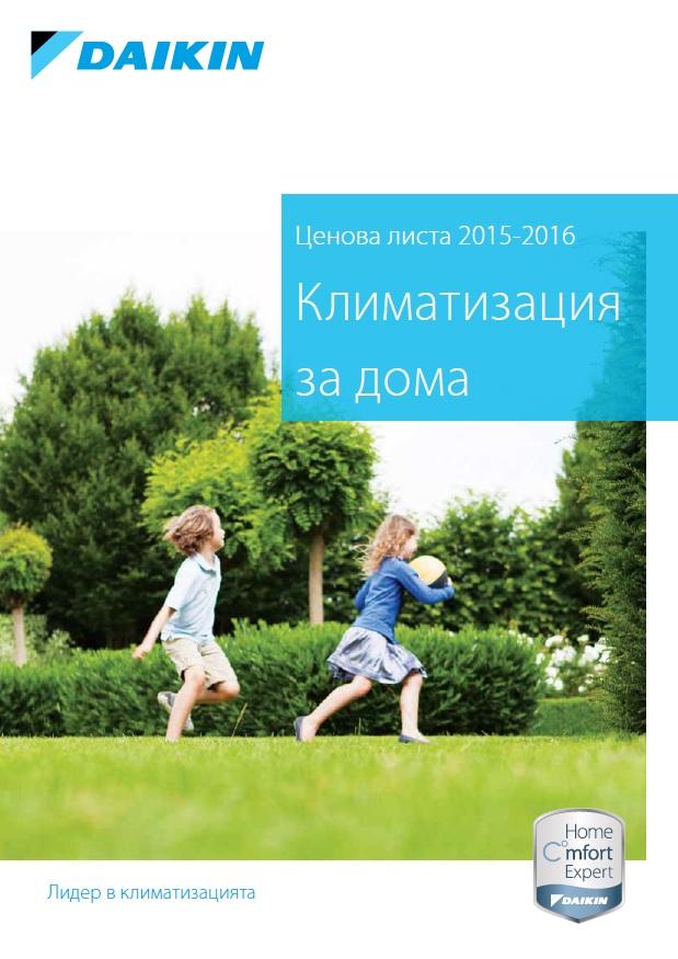 Ценова листа климатични системи за жилищно приложение Daikin 2015