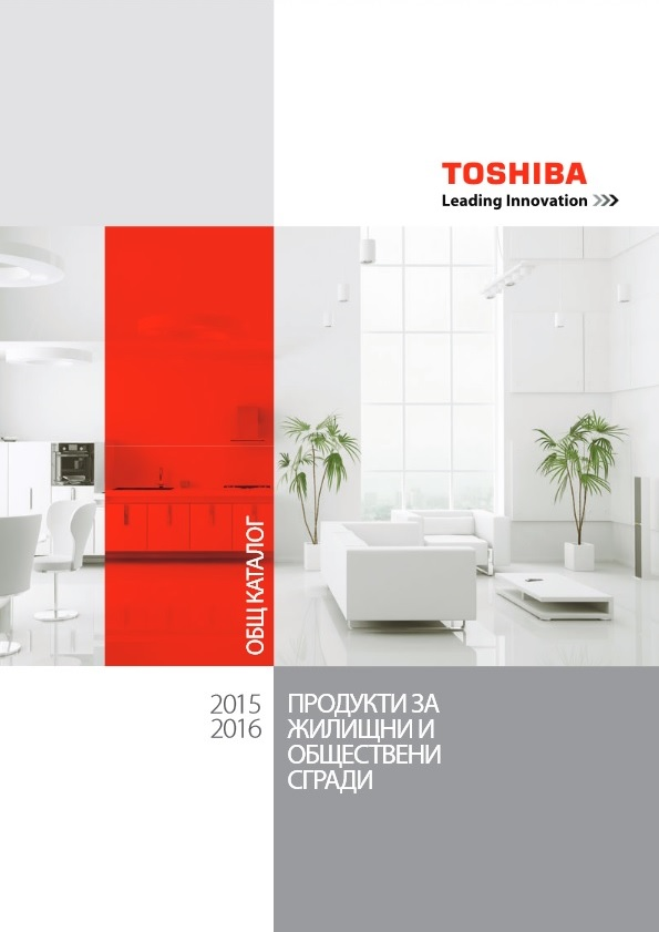 Каталог климатици за жилищни и обществени сгради Toshiba 2015-2016